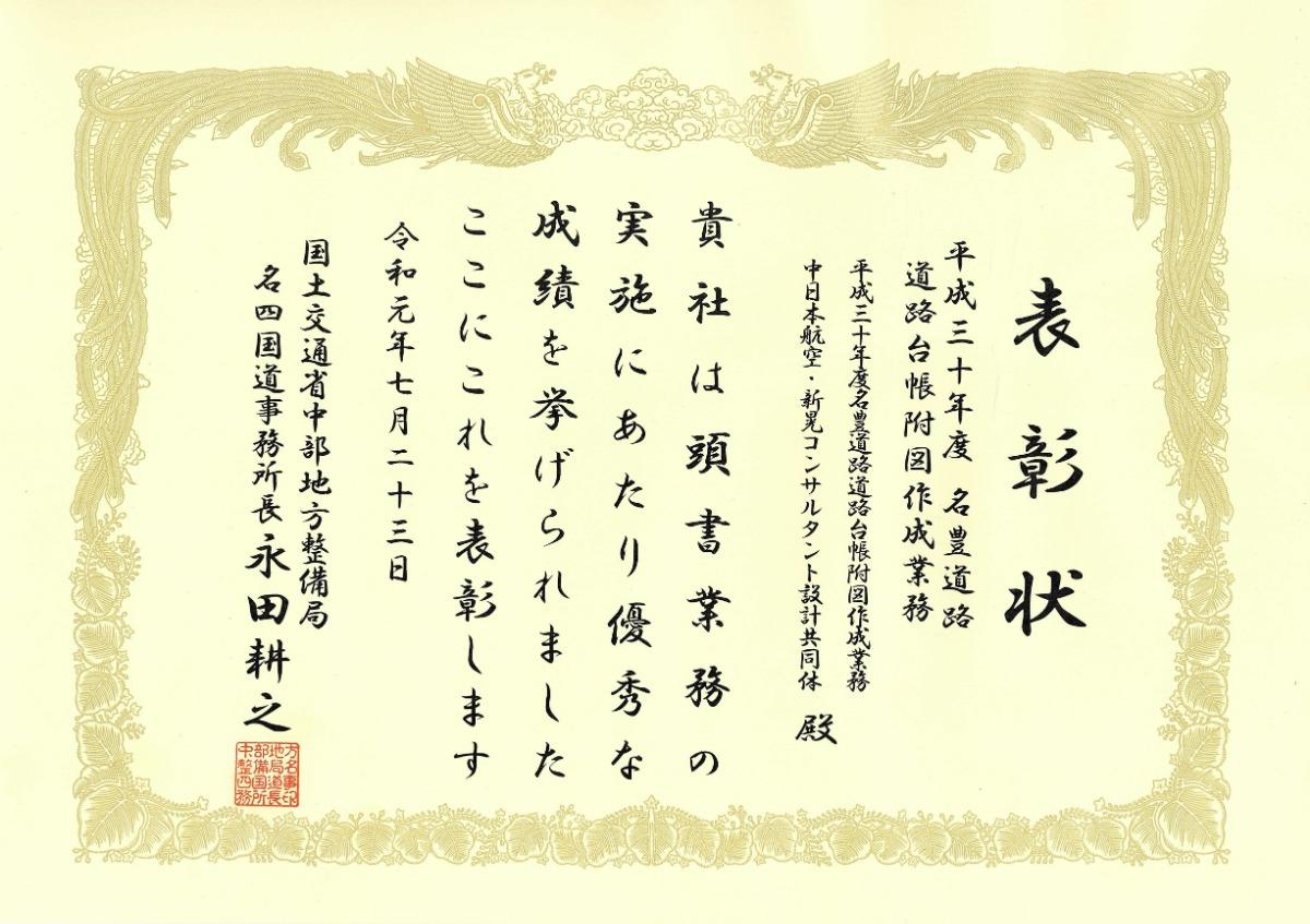 平成三十年度 名豊道路 道路台帳附図作成業務で優良業務表彰をいただき ...